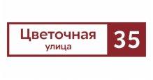 Продажа металлических заборов и ограждений Grand Line в Чехове Адресные таблички