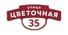 Адресные таблички Grand Line в Чехове Фигурная