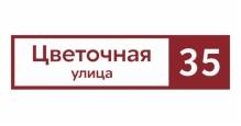 Адресные таблички Grand Line в Чехове Прямоугольная